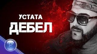USTATA - DEBEL / Устата - Дебел, 2018