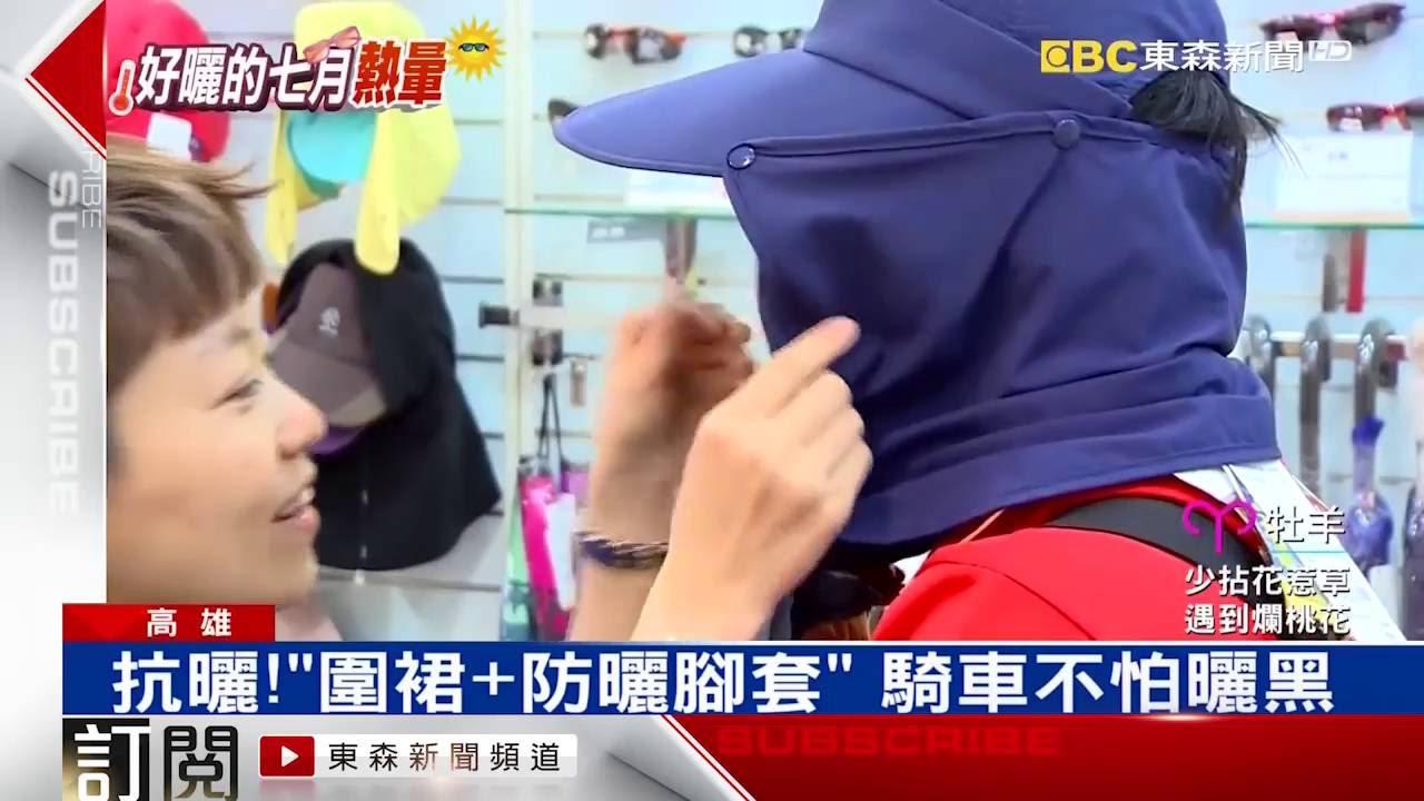 UV100防曬網 東森新聞 抗曬!「圍裙+防曬腳套」 騎車不怕曬出色差 - YouTube