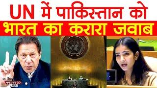 Imran Khan का Kashmir राग, UN में India ने दिया Pakistan को करारा जवाब। Sneha Dubey