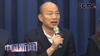 [中国新闻] 韩国瑜9号凯道造势 号召百万韩粉会师 | CCTV中文国际