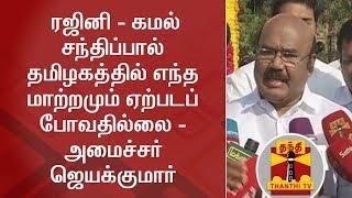 TN is not going to get any change because of Rajini- Kamal meeting - Jayakumar | FULL PRESS MEET