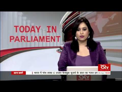 Today in Parliament News Bulletin | Apr 06, 2018 (10:45 am)