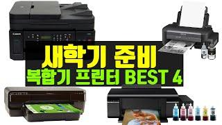 2020년 최강 인기상품 잉크젯 프린터 복합기 BEST…