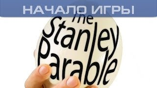 ▶ The Stanley Parable Demonstration - Начало игры