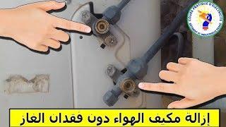 طريقة  إزالة مكيف الهواء دون فقدان الغاز  |@معلومات موثقة
