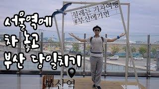 서울역 24시간 무료주차 하기 (ft. 신한RPM카드/…