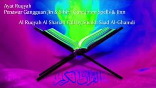Ayat Ruqyah Syariah  Penawar Sihir  Gangguan Jin   Bacaan Penuh oleh Sheikh Saad Al Ghamdi