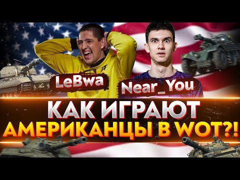 КАК ИГРАЮТ АМЕРИКАНЦЫ В World of Tanks?! Near_You, LeBwa