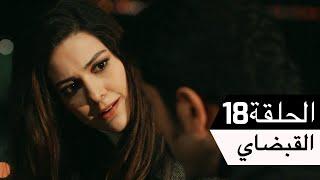 القبضاي – Karadayı الحلقة 18