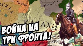 Казахское Ханство, возвращение своих земель! Europa Universalis IV №7