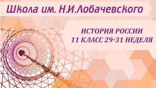 История России 11 класс 29-31 неделя Перестройка и распад советского общества