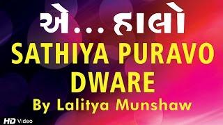 Download Hindi Video Songs - Sathiya Puravo Dware Full Garba Song - 2016 Latest Garba Song - Lalitya Munshaw