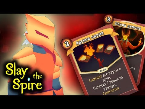 ЕСЛИ ВЫ ПОЗВОЛИТЕ... • Slay the Spire 241