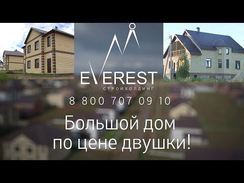 Продажа домов в Ярославле от компании Эверест