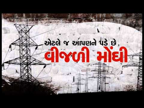 "Centre's injustice to Gujarat in ""Electricity"""