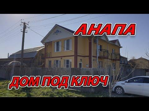 АНАПА. ВИТЯЗЕВО - ДОМ ПОД КЛЮЧ - ул. Виноградная 18 - 89183304333