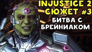Injustice 2 - Сюжетная Кампания | БИТВА С БРЕЙНИАКОМ