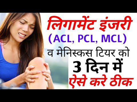 ligament injury knee exercises || acl injury recovery without surgery in hindi
