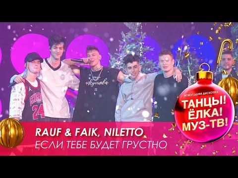 Rauf & Faik, NILETTO — Если тебе будет грустно // Танцы! Ёлка! МУЗ-ТВ! — 2021
