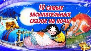 10 Самых засыпательных сказок на ночь | Аудиосказки для детей  | Аудиосказки на ночь