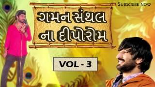 Gaman Santhal Hit Garba | Gaman Santhal Na Diporaom | Part 3 | NONSTOP | Gujarati Garba 2015