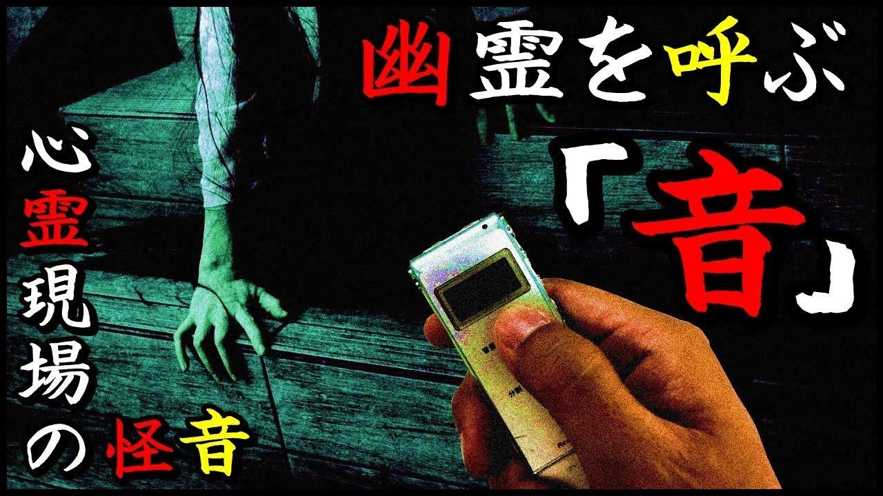 【都市伝説】幽霊を呼ぶ怖い音「周波数19Hzの危険SOUND~心霊スポットの怪音~」<怖い話・怪談・ホラー>