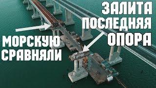 Крымский мост(октябрь 2018) Ура!! Опора №254 построена полностью.  Ж/Д пролёты двигают на опоры!