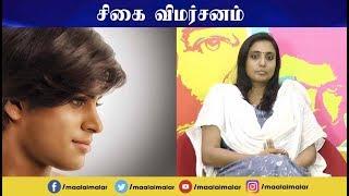 SIGAI Movie Review   Kathir   Riythvika