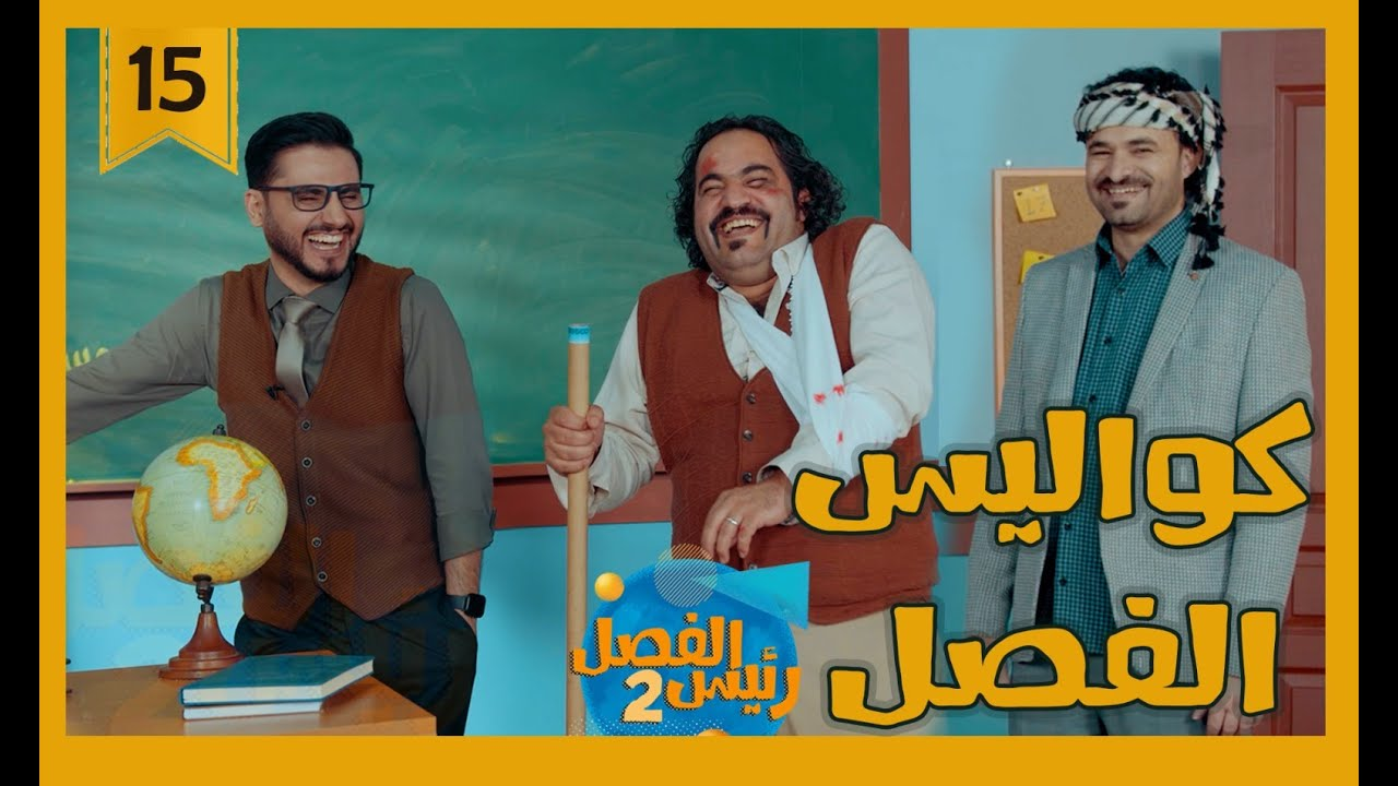 كواليس الفصل | الموسم الثاني | مع محمد الربع .. حلقة 15