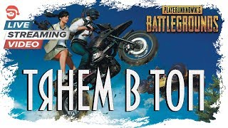 �������� ���� Тянем в топ [PlayerUnknown's Battlegrounds] ������