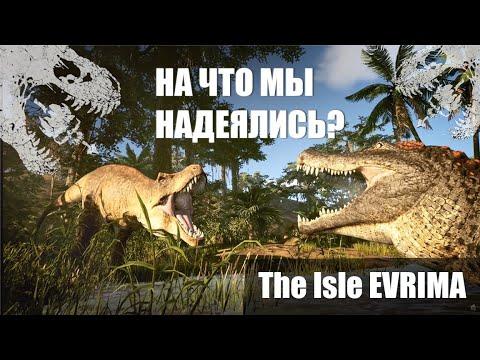 """THE ISLE EVRIMA - ВСЁ ЕЩЕ """"ЛУЧШИЙ"""" СИМУЛЯТОР ДИНОЗАВРА?"""