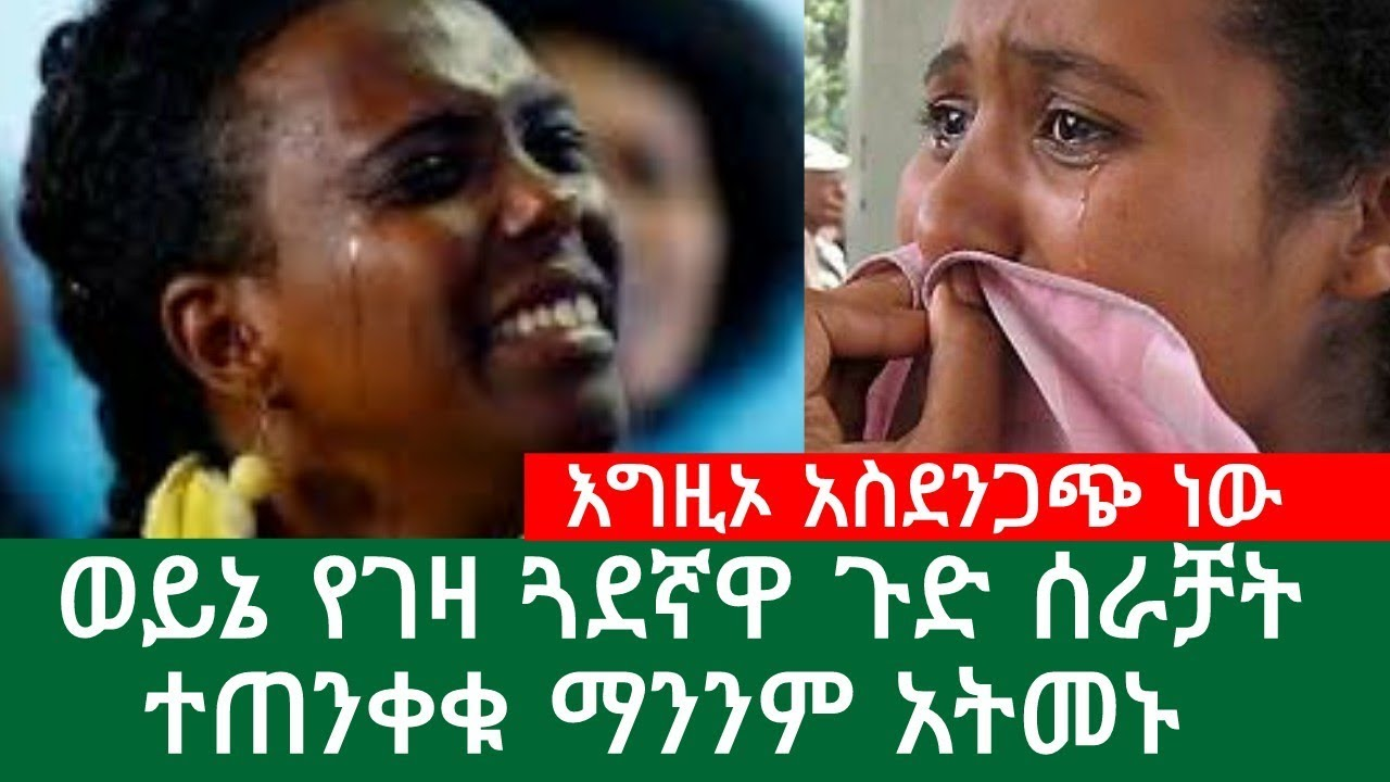 An Ethiopian woman caught redhanded in China