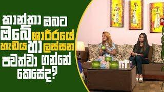 Piyum Vila | කාන්තා ඔබට ඔබේ ශාරීරයේ හැඩය හා ලස්සන පවත්වා ගන්නේ කෙසේද? | 18-01-2019 | Siyatha TV Thumbnail