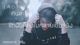 Jaonaay - คนละชั้น [ KARAOKE ] cover