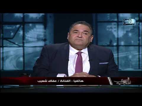 """""""إوعي تنسيني"""" ..  الفنانة عفاف شعيب تحكي تفاصيل مكالمتها الأخيرة مع الفنانة #شويكار"""