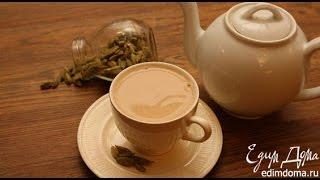 Юлия Высоцкая - Чай с кардамоном