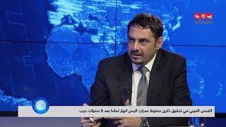 القدس العربي : اليمن انهار تماما وليس على حافة الانهيار | اليمن والعالم