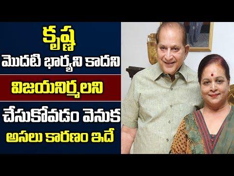 కృష్ణ విజయనిర్మలని చేసుకోవటం వెనుక అసలు కారణం ఇదే | Reasons Behind Superstar Krishna Second Marriage