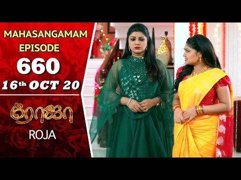 ROJA Serial & Poove Unakaga | Mahasangamam Episode 660 | 16th Oct 2020 | Saregama TVShows