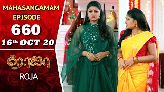 ROJA Serial & Poove Unakaga | Mahasangamam Episode 660 | 16th Oct 2020 | Saregama TVShows