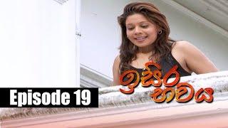 Isira Bawaya   ඉසිර භවය   Episode 19   26 - 05 - 2019   Siyatha TV Thumbnail