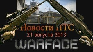 Warface: Новости ПТС от 21 августа 2013 [Мармур]