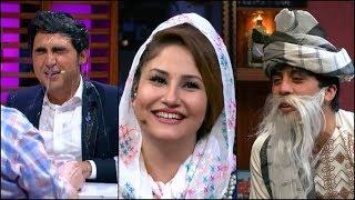 Zere Chatre Eid Qurban - Ep.01 - 2018 - TOLO TV / زیر چتر عید قربان - قسمت اول - ۱۳۹۷ - طلوع