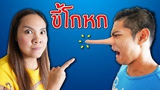 เกลียดคนโกหก !!! วิธีจับโกหกเพื่อน  | พี่เฟิร์น 108Life