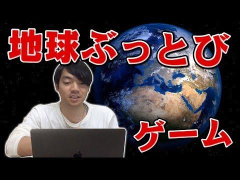 東大生クイズ王、地球のどこにぶっ飛んでも居場所がわかる!?【geoguessr実況】#3