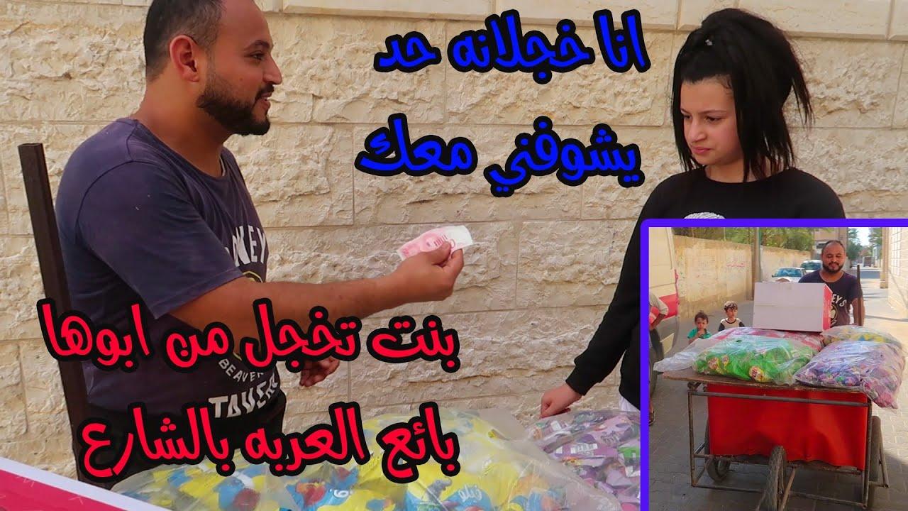 بنت تهين ابوها بائع العربه😞انت شغلك بخجل..هادا مش بابا مبعرفهوش😠فضحهه بالنهايه
