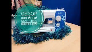 ОБЗОР швейной машины Brother HQ22