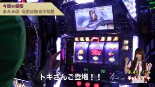 パチスロ北斗の拳 世紀末救世主伝説にライオンガールが挑戦! JAM!さん...