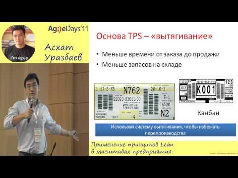 Асхат Уразбаев, Применение принципов Lean в масштабах предприятия