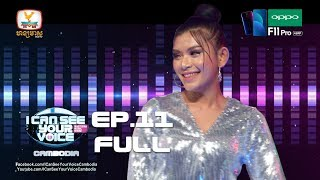 I Can See Your Voice Cambodia - EP 11 Full HD